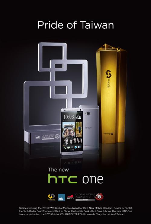 """HTC One جایزه """"بهترین دستگاه"""" در رویداد Computex 2013 را از آن خود کرد"""