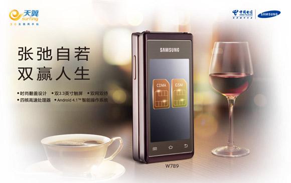 معرفی رسمی Samsung Hennessy