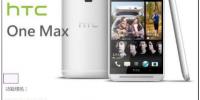 مشخصات تایید شده توسط یک خورده فروش درمورد htc one max