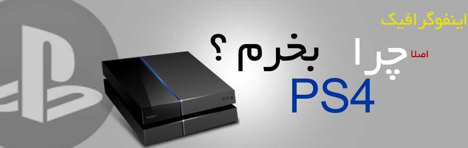 PS4SLIDER