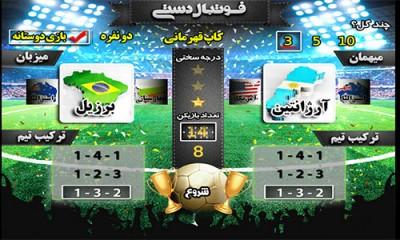 دانلود بازی جدید فوتبال دستی برای گوشی و تبلت های اندروید