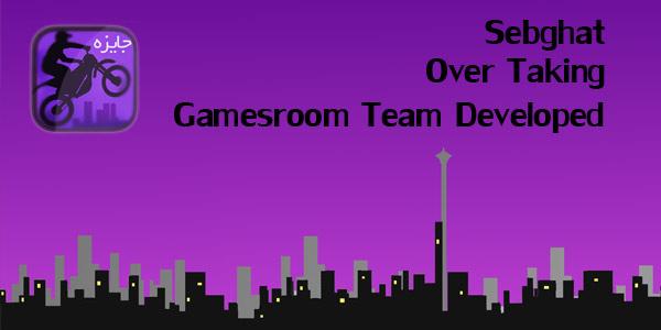 gamesroom-sebghat-game-