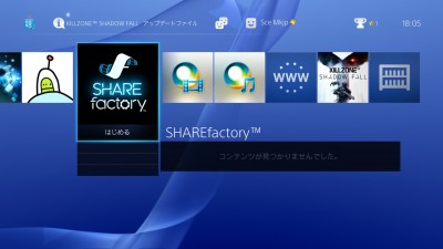 ps4-firmware-170-screen-4