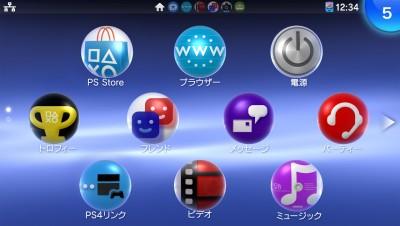 ps4-firmware-170-screen-6