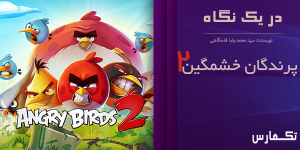 angrybirds-techfars