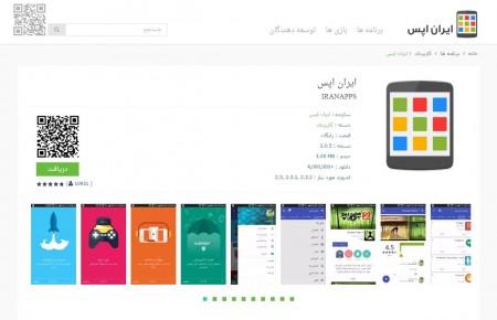 iranapps2techfarscom