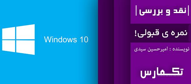 windows10reviewtechfars