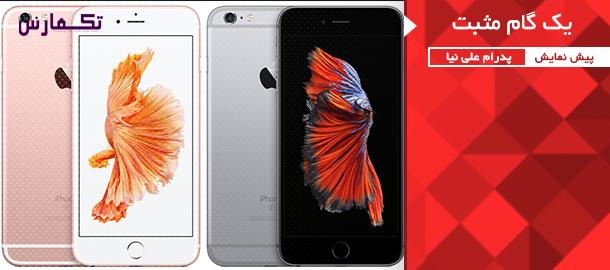 apple-confrance-preview-techfars-com