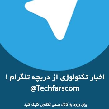 telegramchanneltechfars