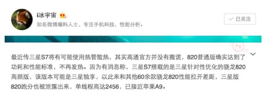 Samsung-Galaxy-S7-Snapdragon-820-Variant-Geekbench-Benchmark-Score