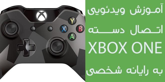xboxone-controller-to-pc-tutorial-techfarscom