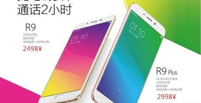 oppo-r9plus-pricing-640x465 (1)