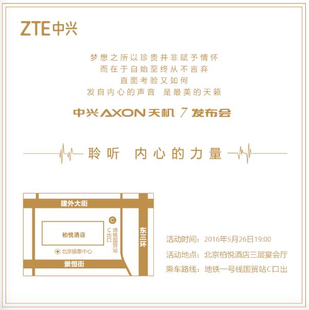 zte-axon-7-invite.0
