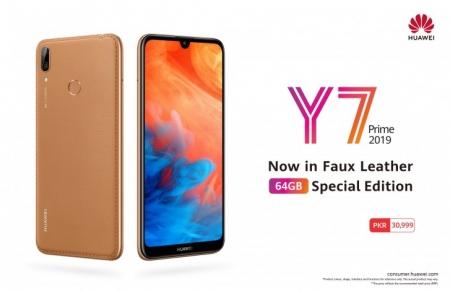 نسخهی چرمی (Huawei Y7 Prime (2019 بهطور محدود عرضه میشود