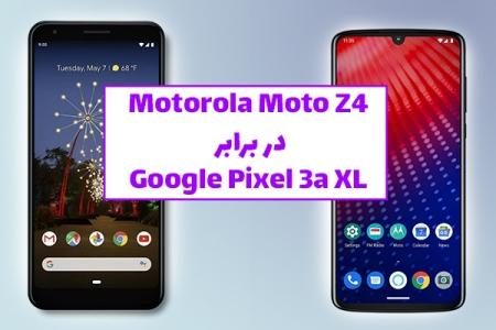 Motorola Moto Z4 در برابر Google Pixel 3a XL