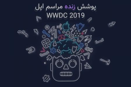 پوشش زنده مراسم اپل WWDC 2019