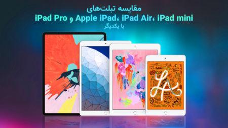 مقایسه تبلتهای Apple iPad، iPad Air، iPad mini و iPad Pro با یکدیگر