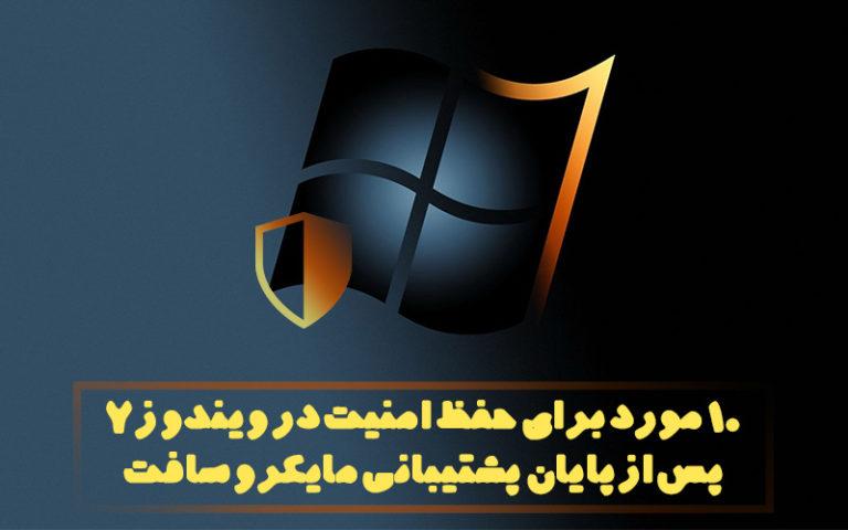 ۱۰ مورد برای حفظ امنیت در ویندوز ۷ پس از پایان پشتیبانی مایکروسافت