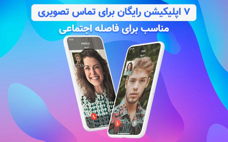 ۷ اپلیکیشن رایگان برای تماس تصویری؛ مناسب برای فاصله اجتماعی