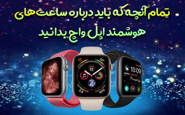 تمام آنچه که باید دربارهی ساعتهای اپل واچ بدانید