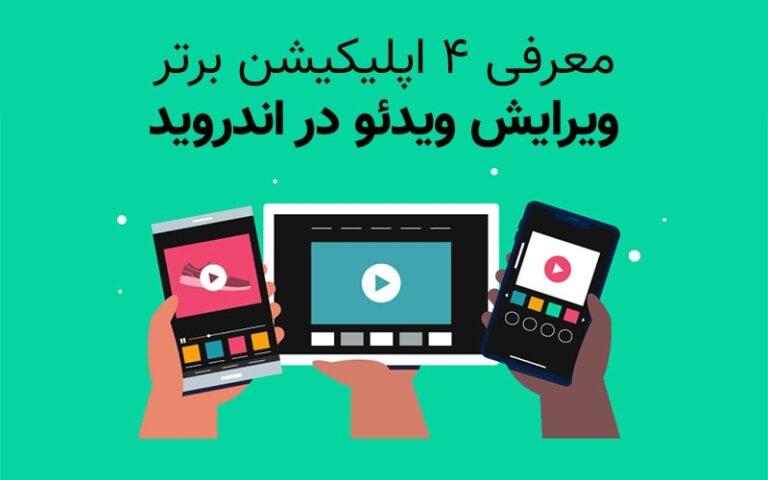 معرفی ۴ اپلیکیشن برتر ویرایش ویدئو در اندروید