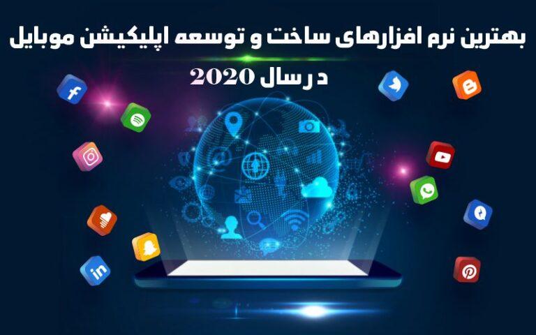 بهترین نرم افزارهای ساخت و توسعه اپلیکیشن موبایل در سال ۲۰۲۰