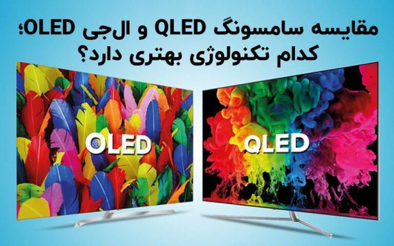 مقایسه سامسونگ QLED و الجی OLED؛ کدام تکنولوژی بهتری دارد؟