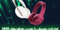 اوج لذت موسیقی با بهترین هدفون های ۲۰۲۰