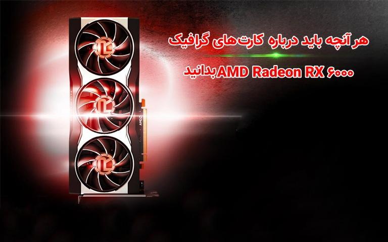 هر آنچه باید درباره کارتهای گرافیک AMD Radeon RX 6000 بدانید