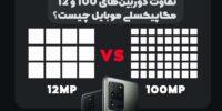 تفاوت دوربین های ۱۰۰ و ۱۲ مگاپیکسلی موبایل چیست؟