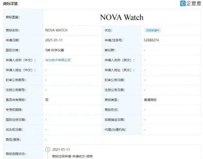 nova-watch