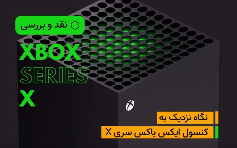 نقد و بررسی ایکس باکس سری X