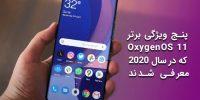 ۵ ویژگی برتر OxygenOS 11 که در سال ۲۰۲۰ عرضه شدند