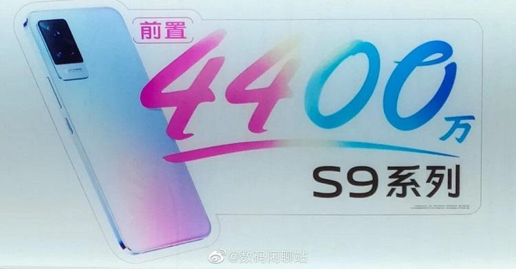 ویوو 5G S9