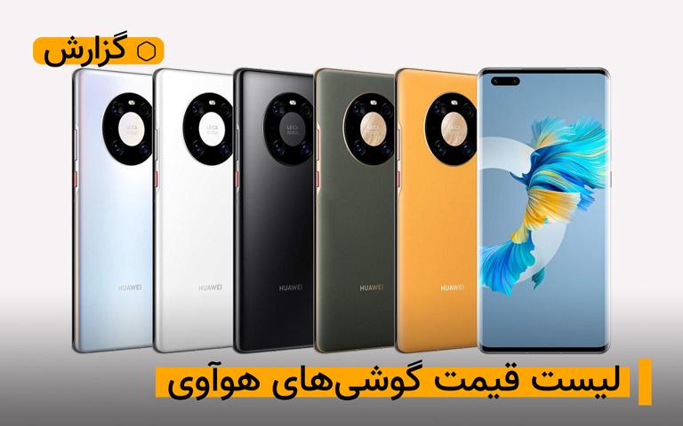 لیست قیمت گوشی های هوآوی