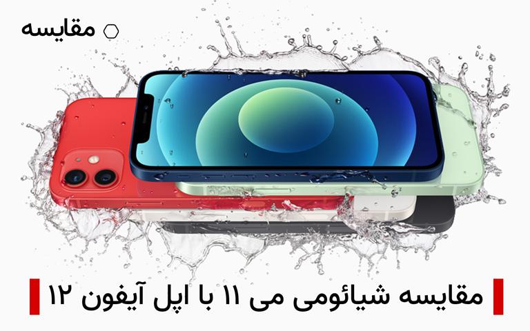 مقایسه می ۱۱ با اپل آیفون ۱۲