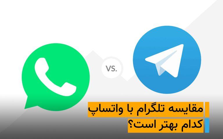 تلگرام واتساپ