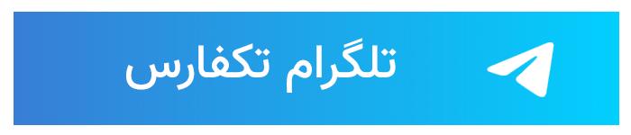 تلگرام تکفارس