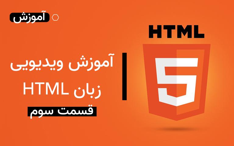 آموزش ویدیویی زبان HTML قسمت سوم