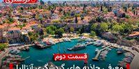 معرفی جاذبه های گردشگری آنتالیا ترکیه