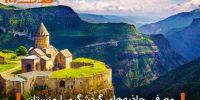 معرفی جاذبههای گردشگری ارمنستان