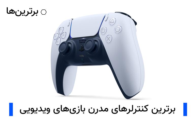 برترین کنترلرهای مدرن بازی های ویدیویی