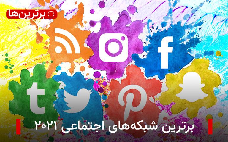 برترین شبکه های اجتماعی ۲۰۲۱