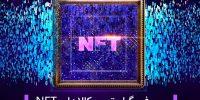 کالاهای NFT