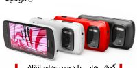 گوشی هایی با دوربین های انقلابی