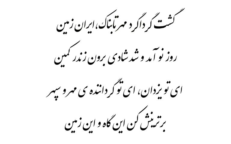 عید نوروز ۱۴۰۰