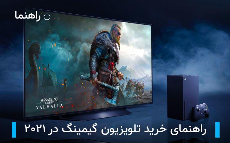 راهنمای خرید تلویزیون گیمینگ در ۲۰۲۱