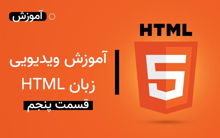 آموزش ویدیویی HTML قسمت پنجم