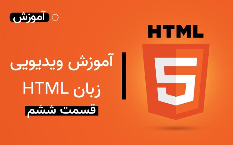 آموزش ویدیویی زبان HTML قسمت ششم