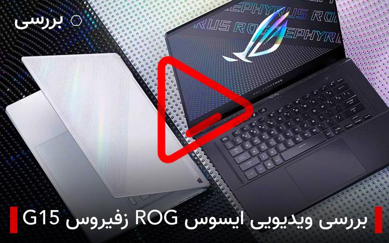 بررسی ویدیویی لپ تاپ ایسوس ROG زفیروس G15